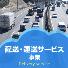 delivery_btn