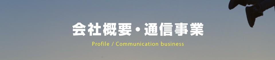 会社概要・通信事業